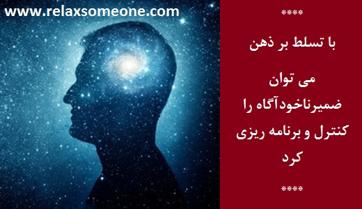 تسلط بر ذهن