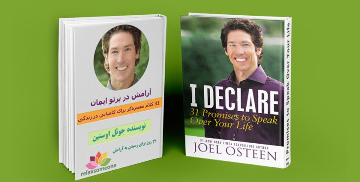 کتاب-آرامش-در-پرتو-ایمان