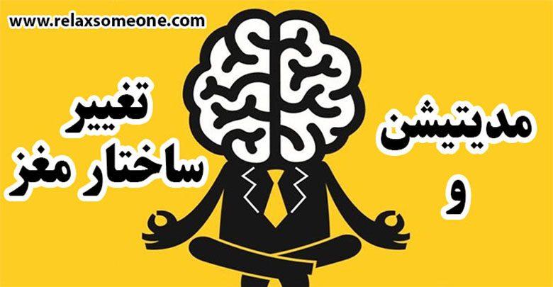 مدیتیشن ذهنی در 8 هفته