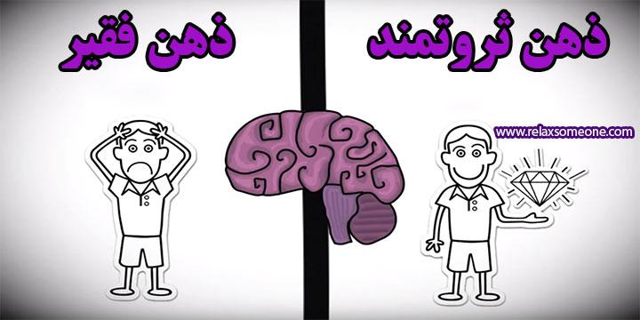 داشتن ذهن ثروتمند