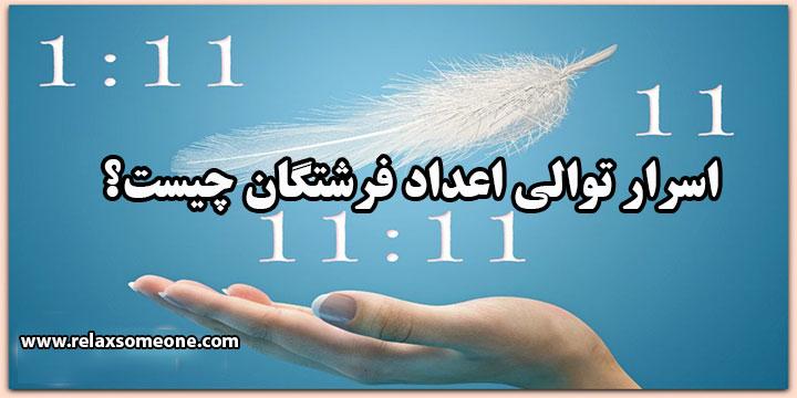 راز توالی اعداد فرشتگان