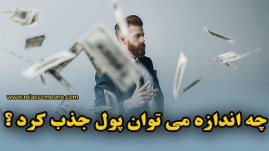 Photo of جذب پول تا چه اندازه امکان پذیر است ؟
