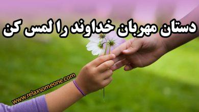 Photo of دستان مهربان خداوند را لمس کن