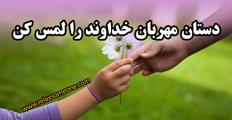 دستان مهربان خداوند