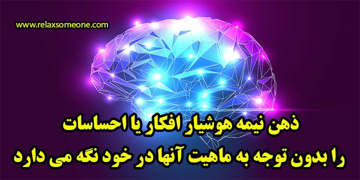 قدرت ذهن نیمه هوشیار