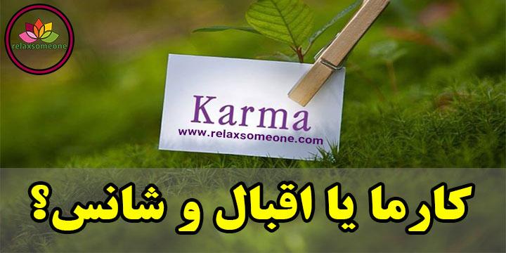 کارما چیست