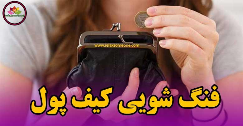 فنگ شویی کیف پول