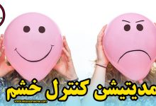 Photo of با مدیتیشن خشم و عصبانیت را کنترل کنید