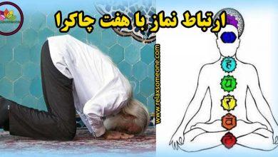 Photo of رابطه نماز با چاکراهای بدن چیست ؟
