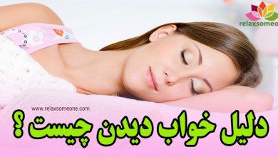 Photo of چرا خواب می بینیم ؟