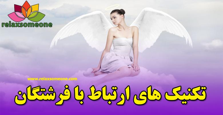 ارتباط با فرشتگان