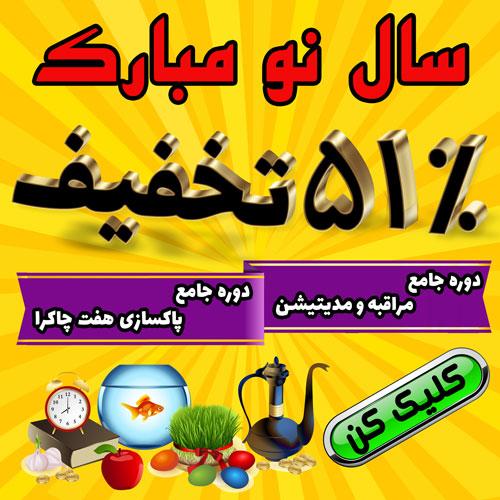 تخفیف-عید-نوروز-1400