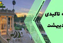Photo of جمله تاکیدی 1 اردیبهشت