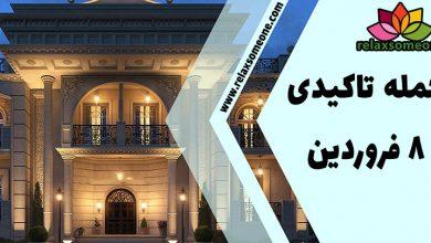 Photo of جمله تاکیدی 8 اردیبهشت