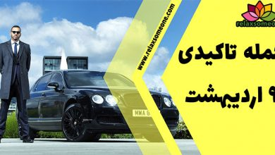 Photo of جمله تاکیدی 9 اردیبهشت