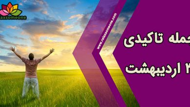 Photo of جمله تاکیدی 3 اردیبهشت