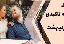 Photo of جمله تاکیدی 5 اردیبهشت