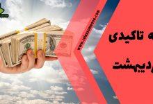 Photo of جمله تاکیدی 6 اردیبهشت