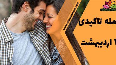 Photo of جمله تاکیدی 7 اردیبهشت