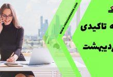 Photo of جمله تاکیدی 11 اردیبهشت