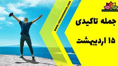 Photo of جمله تاکیدی 15 اردیبهشت