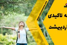 Photo of جمله تاکیدی 16 اردیبهشت