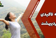 Photo of جمله تاکیدی 21 اردیبهشت