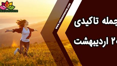 Photo of جمله تاکیدی 20 اردیبهشت
