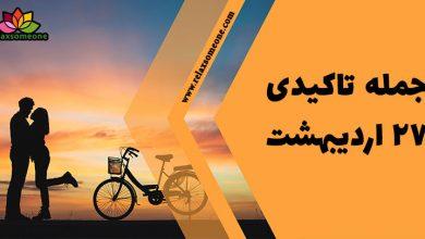 Photo of جمله تاکیدی 27 اردیبهشت
