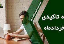 Photo of جمله تاکیدی 10 خرداد ماه