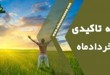 Photo of جمله تاکیدی 16 تیر ماه