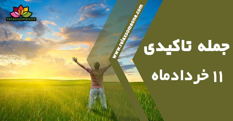 جمله تاکیدی 11 خردادماه