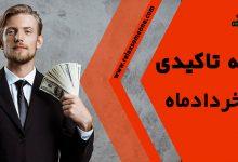 Photo of جمله تاکیدی 12 خردادماه