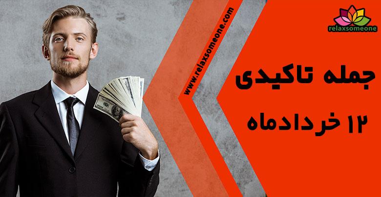 جمله تاکیدی 12 خردادماه