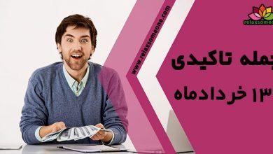Photo of جمله تاکیدی 13 خردادماه