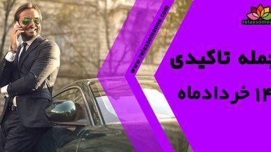 Photo of جمله تاکیدی 14 خردادماه