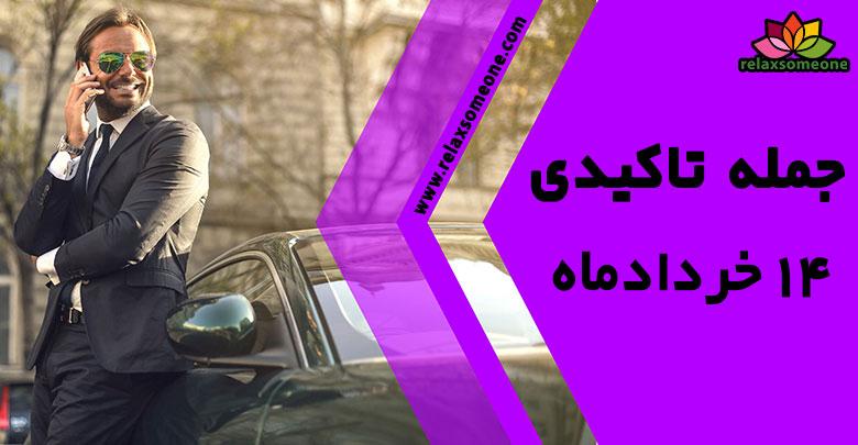 جمله تاکیدی 14 خردادماه