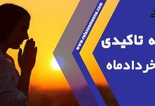 Photo of جمله تاکیدی 15 خردادماه