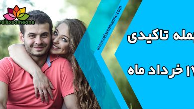 Photo of جمله تاکیدی 17 خردادماه