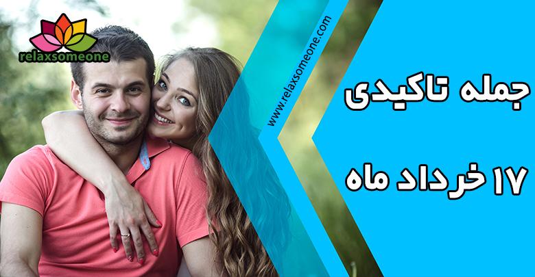 جمله تاکیدی 17 خرداد ماه