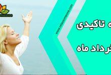 Photo of جمله تاکیدی 18 خردادماه