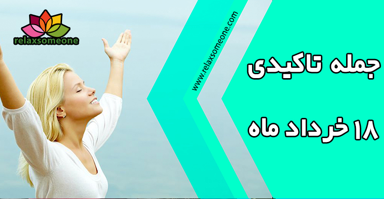 جمله تاکیدی 18 خرداد ماه