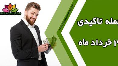 Photo of جمله تاکیدی 19 خردادماه