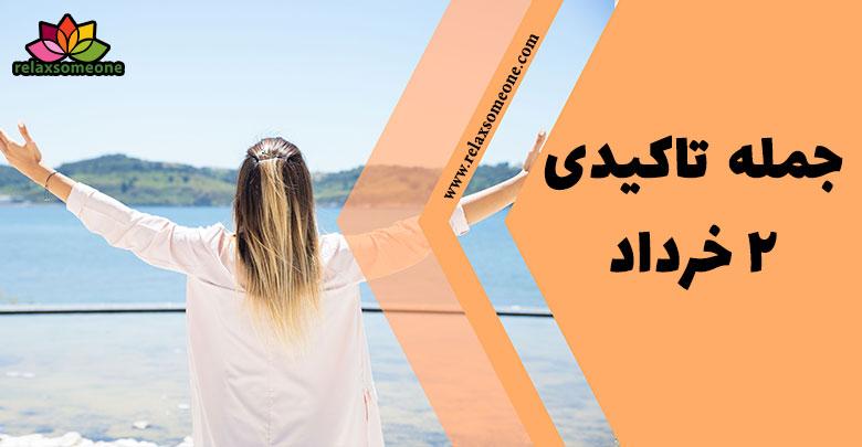 جمله تاکیدی 2 خرداد