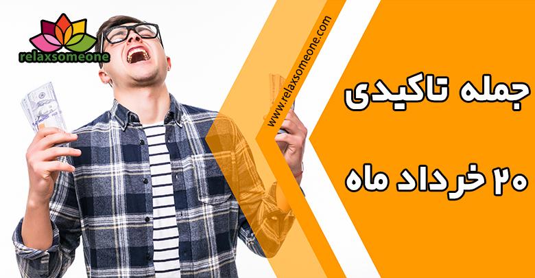 جمله تاکیدی 20 خردادماه