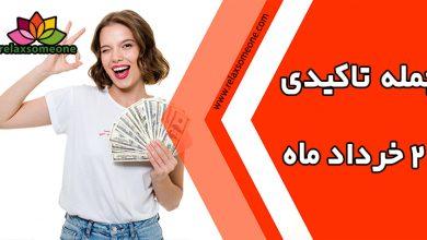 Photo of جمله تاکیدی 21 خردادماه