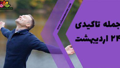 Photo of جمله تاکیدی 24 اردیبهشت