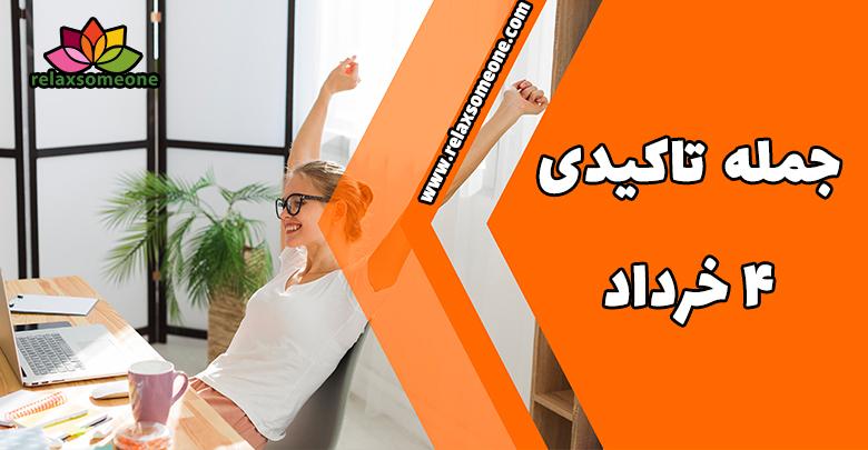 جمله تاکیدی 4 خرداد