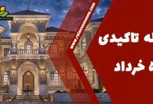 Photo of جمله تاکیدی 5 خرداد