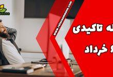 Photo of جمله تاکیدی 6 خرداد